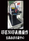 印匠3D印表機操作手冊