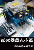 mBot機器人