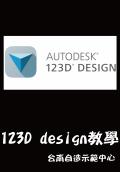 123D design建模教學