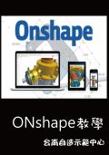 Onshape教學
