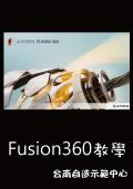 fusion 360教學