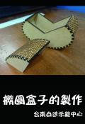 橢圓盒製作-使用inkscape